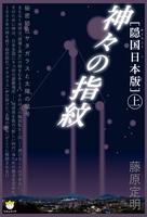 [隠国日本版]神々の指紋〈上〉