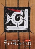 伝統のアイヌ文様構成法によるアイヌ刺しゅう入門 ルウンペ編 【HOPPAライブラリー】
