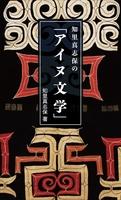 知里真志保の「アイヌ文学」 【HOPPAライブラリー】