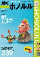 歩くホノルル 2013