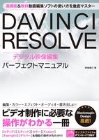DAVINCHI RESOLVE デジタル映像編集 パーフェクトマニュアル