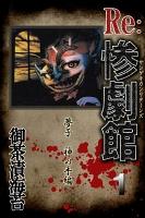 惨劇館リターンズ1 夢子 神の手編
