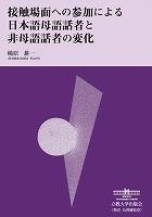 接触場面への参加による日本語母語話者と非母語話者の変化