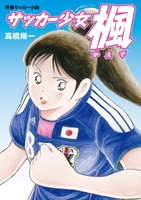 サッカー少女楓