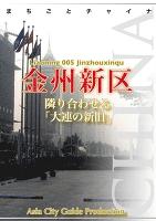 遼寧省005金州新区