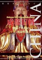 四川省003成都旧城 ~劉備と孔明の「三国志聖地」