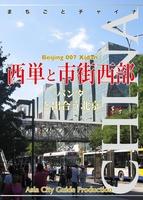 北京007西単と市街西部 ~「パンダ」と出合う北京