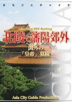 遼寧省009北陵と瀋陽郊外
