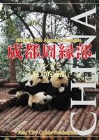 四川省004成都周縁部 ~パンダと「魅力的成都」