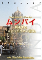 西インド012ムンバイ ~疾走する「コスモポリタン都市」