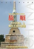 遼寧省004旅順