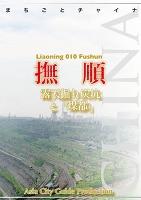 遼寧省010撫順