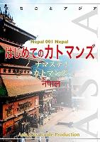 ネパール001はじめてのカトマンズ ~ナマステ! カトマンズ