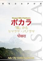 ネパール006ポカラ ~「湖」からヒマラヤ・パノラマ