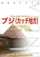 西インド024ブジ(カッチ地方) ~カッチ地方とつむがれる「伝統」