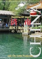 山東省007済南 ~黄河と泰山はざまの「山東省都」