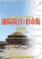 遼寧省007瀋陽故宮と旧市街