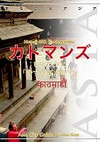 ネパール002カトマンズ