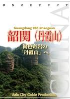 広東省008韶関 ~褐色奇岩の「丹霞山」へ