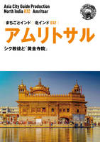 北インド032アムリトサル ~シク教徒と「黄金寺院」