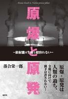 原爆と原発