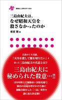 三島由紀夫はなぜ、昭和天皇を殺さなかったのか