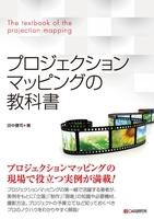プロジェクションマッピングの教科書