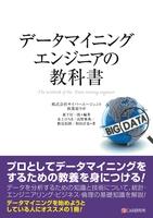 データマイニングエンジニアの教科書
