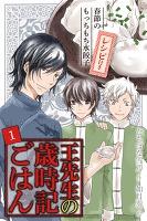 [コミックノベル]王先生の歳時記ごはん(1)~春節のもっちもち水餃子