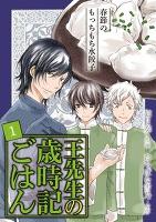 [コミック]王先生の歳時記ごはん(1)~春節のもっちもち水餃子