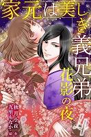 家元は美しき義兄弟~花影の夜 4巻〈今のキスって何?〉