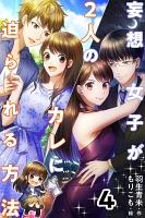 妄想女子が2人のカレに迫られる方法 4巻〈止められない恋ゴコロ!?〉