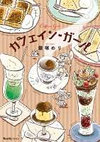 『カフェイン・ガール』の電子書籍