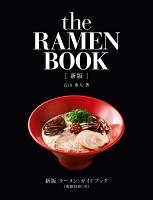 新版 ラーメン ガイドブック《英語対訳つき》