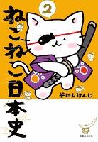 ねこねこ日本史(2)