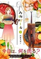 お肉ガール(2)