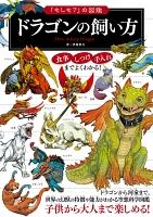「もしも?」の図鑑 ドラゴンの飼い方