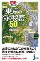 地形で解ける!東京の街の秘密50