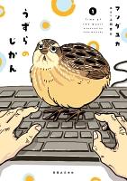 『うずらのじかん 1』の電子書籍