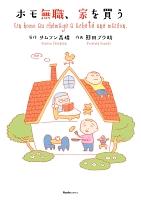 『ホモ無職、家を買う』の電子書籍