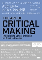 ロードアイランド・スクール・オブ・デザインに学ぶ クリティカル・メイキングの授業