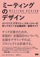ミーティングのデザイン - エンジニア、デザイナー、マネージャーが知っておくべき会議設計・運営ガイド