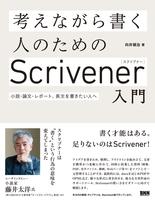 考えながら書く人のためのScrivener入門 - 小説・論文・レポート、長文を書きたい人へ