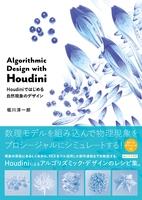 Algorithmic Design with Houdini-Houdiniではじめる自然現象のデザイン