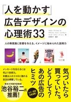 「人を動かす」広告デザインの心理術33 - 人の無意識に影響を与える、イメージに秘められた説得力
