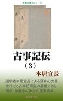古事記伝(3)