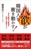八欲が韓国人を衝き動かす! -日本は歴史の真実を世界に宣明せよ!