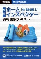 JSHI公認 ホームインスペクター資格試験テキスト 令和新版
