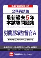 公務員試験 最新過去5年本試験問題集 労働基準監督官A
