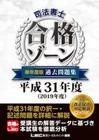 司法書士 合格ゾーン 単年度版過去問題集 平成31年度(2019年度)